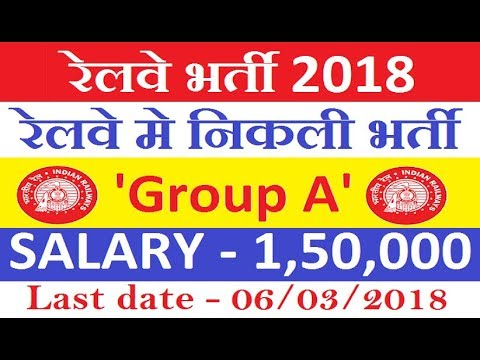 RAILWAY RECRUITMENT 2018 NOTIFICATION GROUP A APPLY NOW    RRB VACANCY