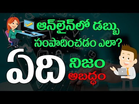 How to Earn Money Online in Telugu - Genuine and Fake Works