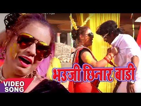 Full HD HOLI VIDEO ~ देवरा न बाड़s सन छिनार ~ Nagendra Ujala & Punita Priya ~ Barse Rang Uade Rang