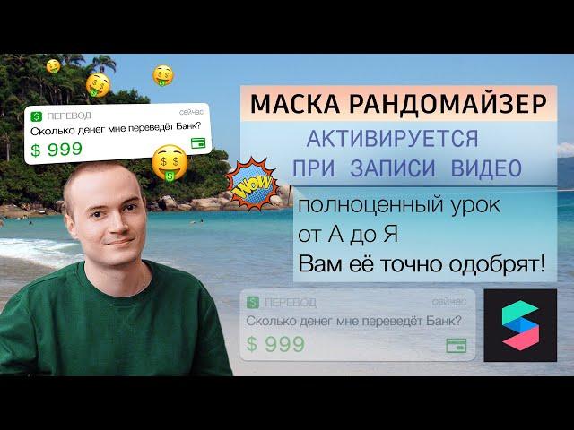 """Как сделать маску рандомайзер в инстаграм """"Сколько денег мне скинет…?"""" - урок Spark AR"""