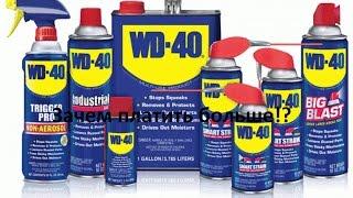 Чим замінити WD-40? Огляд аналогів.
