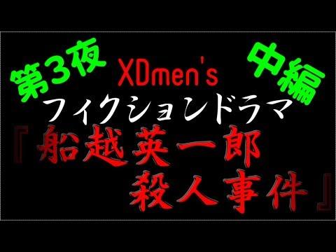 船越英一郎殺人事件 中編 【XDmen's】【ドラマ】