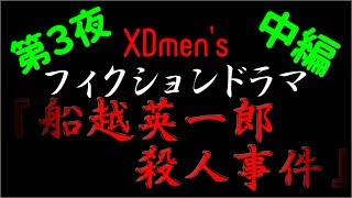 今回も昨日投稿した「船越英一郎殺人事件」の中編です!! なりサンダー...