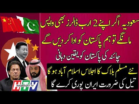 Haqeeqat TV: China Will Pay Billions of Dollars to Pakistan If Saudi Arabia Takes Back Money