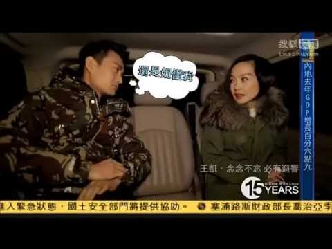 20160119 Wang Kai A Date With Luyu Part 1