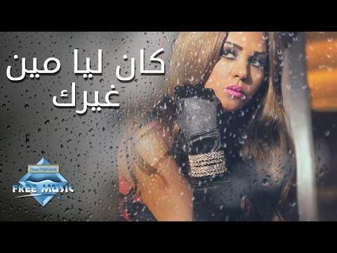 اغنية سوما كان ليا مين غيرك كاملة / Soma Kan Leya Men 3'erak