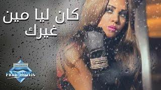 Soma - Kan Leya Meen 3'erak | سوما - كان ليا مين غيرك