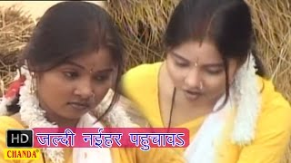 Jaldi Naihar Pahunchava   जल्दी नईहर पहुँचवा   Khusubu Raj   Bhojpuri Hot Songs