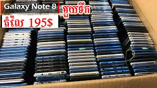 galaxy note 8 review khmer - phone in cambodia - khmer shop - galaxy note 8 price - samsung for sale