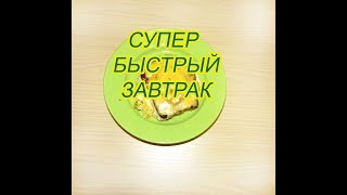 ЯИЧНИЦА В ХЛЕБЕ // СУПЕР БЫСТРЫЙ ЗАВТРАК!!!