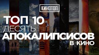 [КиноТоп] Топ 10 фильмов-апокалипсисов