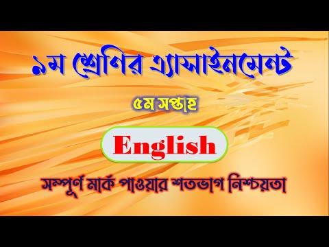 Class 9 English Assignment 2021 5th week ll Online Education Academy ll ৯ম শ্রেণির এসাইনমেন্ট ২০২১