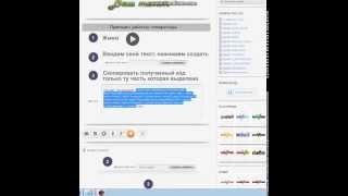 Онлайн конструктор текста генератор надписей создать красивую надпись онлайн