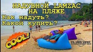 ⛱️  LAZY BAG: ДИВАН LAMZAC - НАДУВНОЙ ЛЕЖАК ДЛЯ ПЛЯЖА | КАК НАДУТЬ ЛАМЗАК? КАК ВЫБРАТЬ БИВАН? ❤