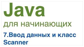 Java для начинающих. Урок 7: Ввод данных. Класс Scanner.
