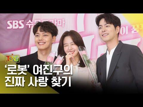 풀영상 여진구ㆍ방민아Minahㆍ홍종현 출연 SBS 드라마 &39;절대그이&39; 제작발표회 통통TV