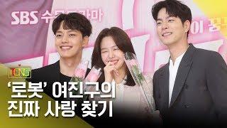 [풀영상] 여진구ㆍ방민아(Minah)ㆍ홍종현 출연 SBS 드라마
