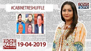 Front Page | 19 April 2019 | Federal Cabinet| #CabinetReshuffle