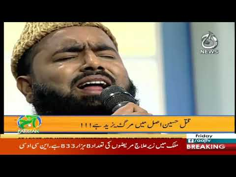 Aaj Pakistan With Sidra Iqbal | 28 August 2020 | Aaj News | AJT