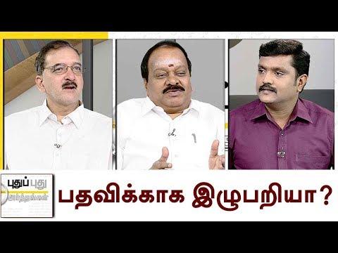 Puthu Puthu Arthangal: பதவிக்காக இழுபறியா? | AIADMK Merger - deadlocked for post? | 19/08/2017