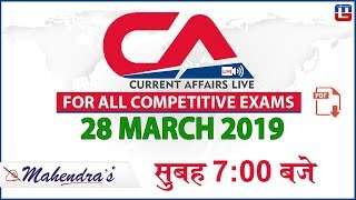 28 March 2019 | Current Affairs 2019 Live at 7:00 am | UPSC, Railway, Bank,SSC,CLAT, State Exams