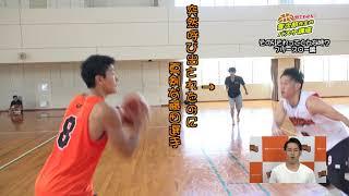 愛媛オレンジバイキングスの#9 矢代雪次郎選手が解説!バスケのことを何も知らないという方にも試合会場で観戦を楽しんでいただけるよう、基...