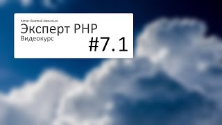#7.1 Эксперт PHP: Редизайн сайта. Вступление.