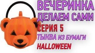Halloween 2014 ★ как украсить праздничный стол, Комнату На Вечеринку Ведьм И Вампиров