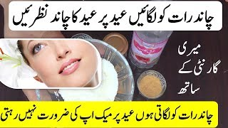 Instant Skin Whitening At Home || Naturally Glowing Skin in 20 Minutes