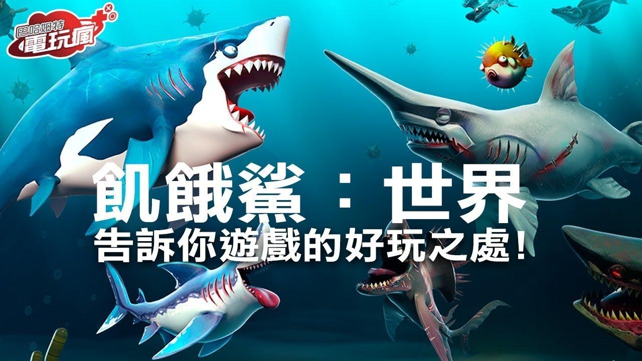 《飢餓鯊:世界》遊玩解說 我要成為鯊魚王!【瘋試玩】 - YouTube