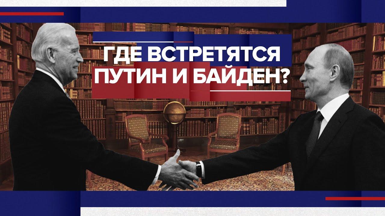 «Кипит работа»: корреспондент RT побывала на вилле Ла Гранж, где пройдёт саммит Путина и Байдена