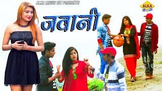 New Haryanvi Song : Jawani || Payal Mehra || Salman || Mansi Sharma || Haryanvi Song 2019