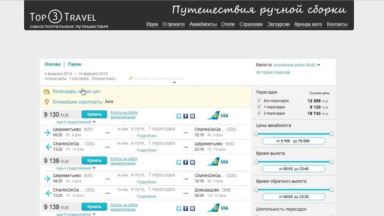 Авиабилеты онлайн в бишкеке