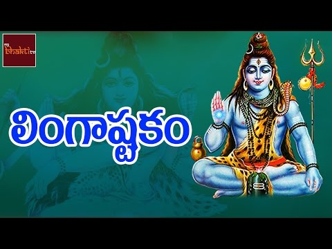 Lingashtakam Full Song || Lord Shiva Songs || Telugu Devotional Songs || MyBhaktitv