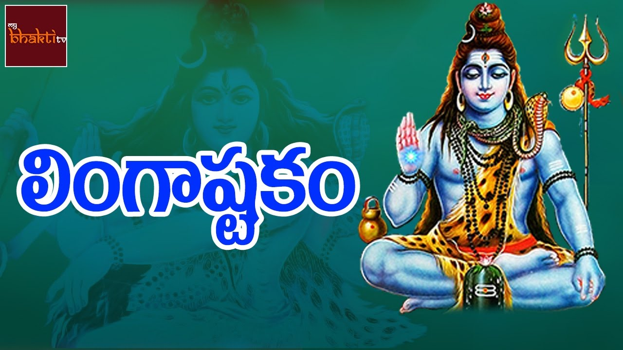 Lingashtakam Full Song Lord Shiva Songs Telugu Devotional Songs Mybhaktitv Youtube