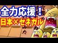 【Live】将棋民と見るサッカーワールドカップ『日本×セネガル』(サッカーメイン)【2018/6/24】