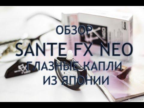 Sante FX NEO отзывы врачей, обзор японских капель, инструкция