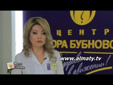 Центр восстановительной медицины Восток в Алматы.