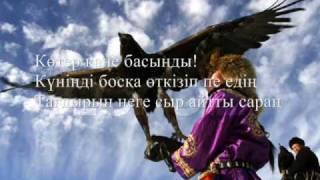 Мұхтар Шаханов - Жігерлендіру