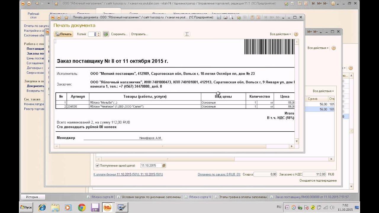 Номенклатура поставщика в 1с 8.3 бухгалтерия образец реестра расходов для декларации 3 ндфл