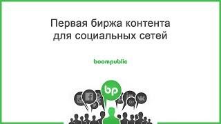 Первая биржа контента для соцсетей Boompublic (обзор)