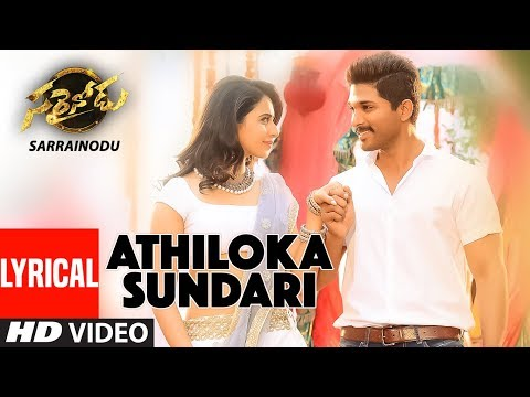 Athiloka Sundari Video Song With Lyrics ||