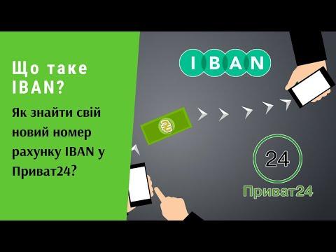 Що таке ІBAN? Як знайти свій новий номер рахунку IBAN у Приват24? | Протизавр