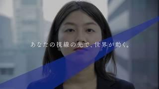 日本経済新聞社 2019卒採用コンセプトムービー