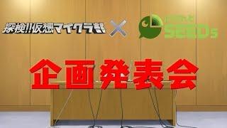 [LIVE] 仮想マイクラ部✕SEEDs 企画発表会