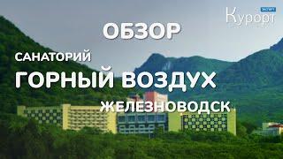 обзор санатория Горный Воздух - Железноводск