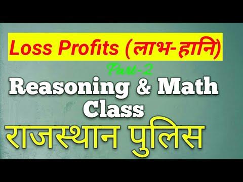 Rajasthan police math in hindi | Profit Loss (लाभ-हानि) part-2 by jepybhakar
