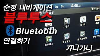 ★스마트폰, 내비게이션 블루투스 연결하기★ - 박원관