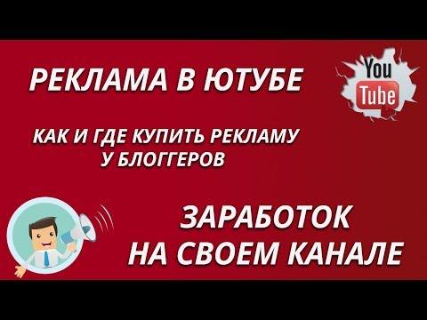 Реклама на Ютубе | Купить рекламу у БЛОГГЕРОВ | Заработок на своем канале