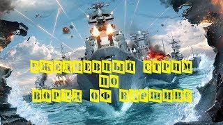 World of Warships Воскресный пукало взрыватель Розыгрыш бонус кодов